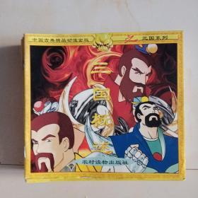 中国古典精品动漫金版之三国系列 18本全套【如图】