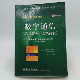 数字通信(第五版·中文精简版)