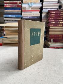 数学手册(精装本)