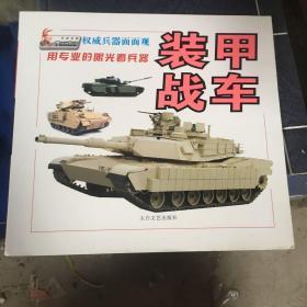 权威兵器面面观:装甲战车