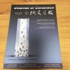 陶瓷学报(2015.10)