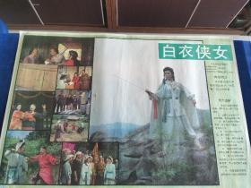 八九十年代,彩色遮幅式故事片《白衣侠女》电影海报一幅。