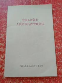 中国人民银行人民币发行库管理办法