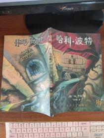 哈利·波特与密室 [英]J.K.罗琳  著 人民文学出版社