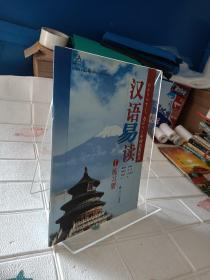 汉语易读(1):课文