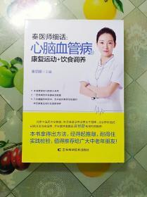 秦医师细话:心脑血管病  康复运动+饮食调养(16开)