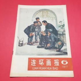 剪报,《连环画报》1977年第6期,封皮(封面+封底)1张
