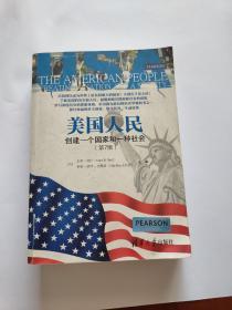 美国人民:创建一个国家和一种社会(第7版)