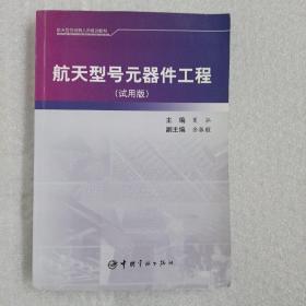航天型号元器件工程(就前两页有笔记。)