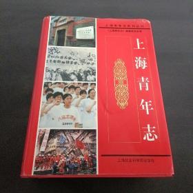 上海青年志