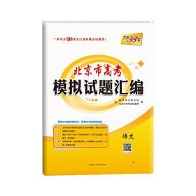 天利38套 2019北京高考模拟试题汇编--语文 教学考试研究院,北京天利考试信息网 西藏人民出版社9787223058193正版全新图书籍Book