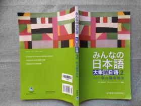 大家的日语(2)学习辅导用书有水印