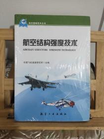 航空基础技术丛书:航空结构强度技术