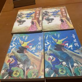 老版評書 童林傳《前傳上下、后傳上下》全4冊