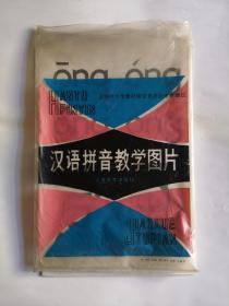 汉语拼音教学图片(全29张)8开24张  2开5张