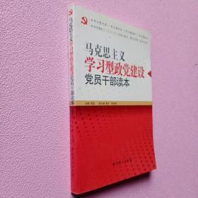 马克思主义学习型政党建设党员干部读本