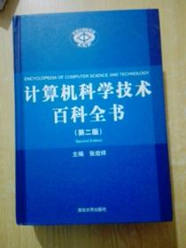 计算机科学技术百科全书(第2版)