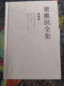 梁漱溟全集·第4卷:礼记大学篇伍严两家解说  中国——理性之国  散篇论述(1914年—1929年)
