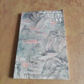 城市山林—中国山水画通鉴