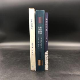 每周一礼50:刘铮《日本读书论》毛边本(绝版溢价书)+王志耕先生题辞·签名·钤印 《托尔斯泰读书随笔》(题词为托尔斯泰读书名言;精装)+雷戈《尼采的井盖》
