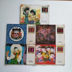 全日制十年制小学试用课本    美术(第三册、第六册、第七册、第八册、第十册五本合售)