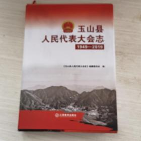 玉山县人民,代表大会志(1949~2019)