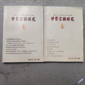 世界宗教研究(2007年第2期)