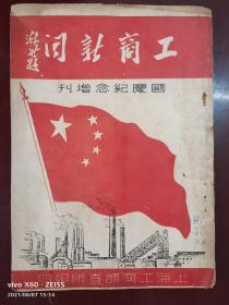 1950年,工商新闻国庆纪念增刊,16开本。