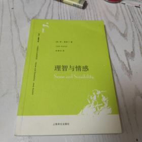 译文名著文库:理智与情感
