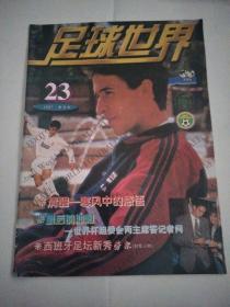 足球世界 1997年第23期