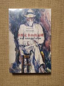 圣维克多山的远眺:保罗·塞尚的素描与水彩画(影响力艺术丛书)