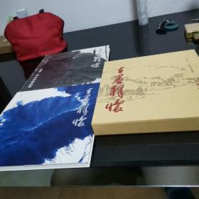 古墨释怀罗小安作品集全二册(带涵套)