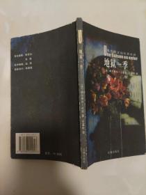 绝版好书  正版  地狱一季:花城:现代散文诗名著名译