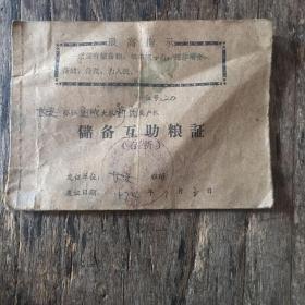 储备互助粮证(东莞长安1974年)