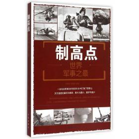 制高点·世界军事之*❤ 刘丙海,黄学爵 编著 金盾出版社9787508299884✔正版全新图书籍Book❤