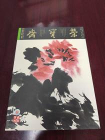 荣宝斋2003第2期