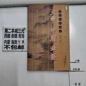 国学经典诵读:大学中庸孝经