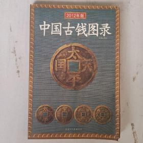中国古钱图录 2012年版