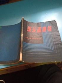 报头画集锦(83年一版一印)