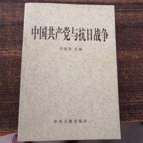 中国共产党与抗日战争  上