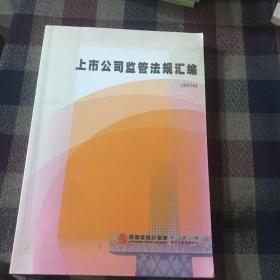 上市公司监管法规汇编(2010)