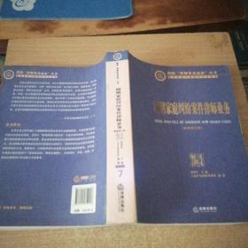 婚姻家庭糾紛案件律師業務(新版):律師業務必備叢書