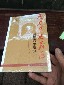 红色广东丛书:广东中央苏区南雄革命简史
