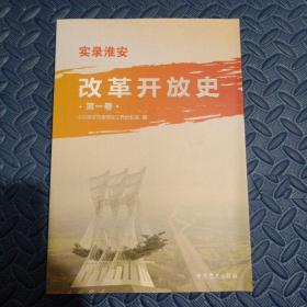 实录淮安改革开放史(第一卷)