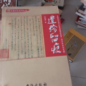 遗珍留痕 : 台盟参加中国人民政治协商会议第一届全体会议史料