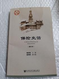保险史话(修订本)