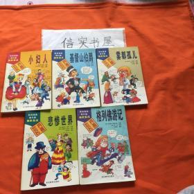 世界名著系列漫画现代版幽默集成——小妇人、基督山伯爵、雾都孤儿、悲惨世界、格列佛游记、五本合售