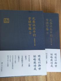 《先秦经典中的管理智慧》(上):韬略全书