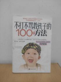 不打不骂教孩子的100种方法