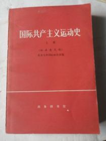 国际共产主义运动史上册